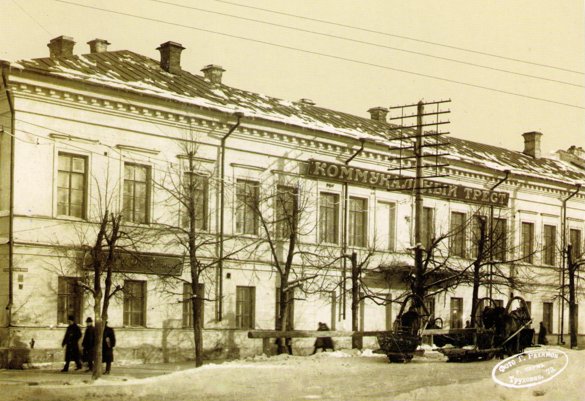 Старые фото перми 3 фотография