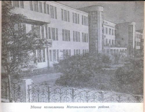 Поликлиника №1 в Перми. Мотовилиха